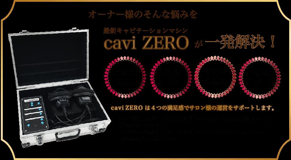 そんなオーナー様の悩みを最新キャビテーションマシンcaviZERO(キャビゼロ)が一発解決!caviZEROは4つの満足感でサロン様の運営をサポートします。caviZERO(キャビゼロ)は理想的なボディラインづくりのために必要な4つの機能を備えています。低価格でありながら、短期間で高い効果を出すことができるコストパフォーマンスに優れた痩身機器です。